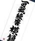 艦隊これくしょん -艦これ-/艦隊これくしょん -艦これ-/迷子のガンビア・ベイ 扇子