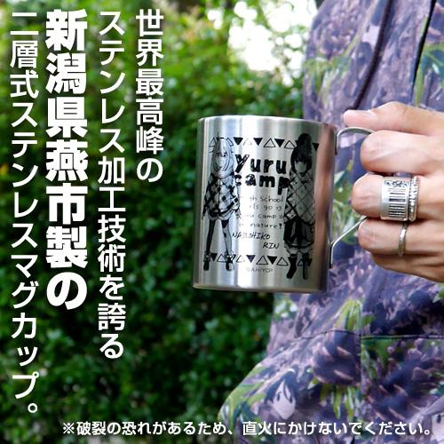 ゆるキャン△/ゆるキャン△/リン&なでしこ 二層ステンレスマグカップ