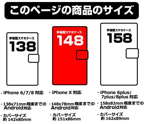 ラブライブ!/ラブライブ!サンシャイン!!/黒澤ルビィ 手帳型スマホケース ゴスロリVer.148