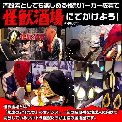 ウルトラマンシリーズ/ウルトラセブン/メトロン星人 パーカー