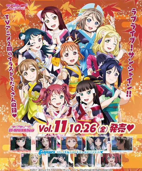 ラブライブ!/ラブライブ!サンシャイン!!/ラブライブ!スクールアイドルコレクション Vol.11/1ボックス