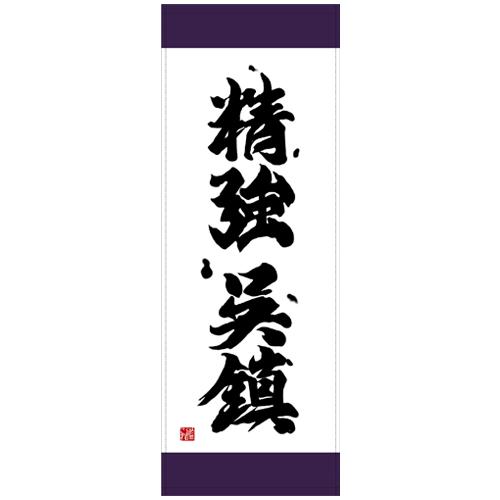精強呉鎮 スポーツタオル