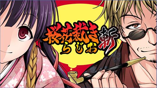 桜花裁き/桜花裁き斬/ラジオCD「桜花裁きらじお斬」Vol.2