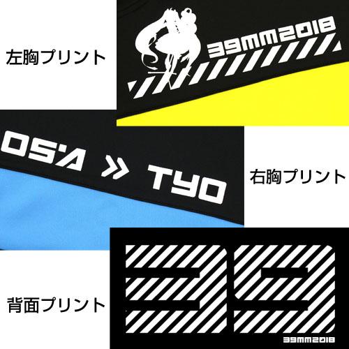 初音ミク/マジカルミライ 2018/★限定★初音ミク ジャージ マジカルミライ2018Ver.