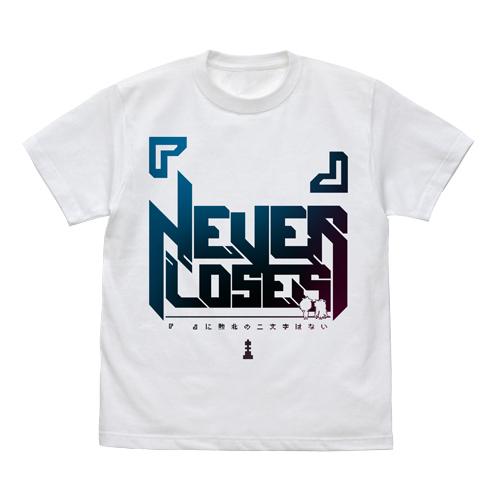 ノーゲーム・ノーライフ/ノーゲーム・ノーライフ/『  』(くうはく)に敗北はないメッセージ Tシャツ