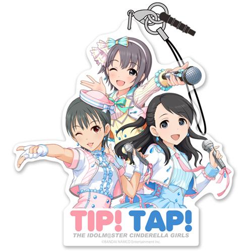 THE IDOLM@STER/アイドルマスター シンデレラガールズ/TIP!TAP! アクリルストラップ