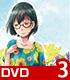 ★GEE!特典付★あそびあそばせ 3【DVD】