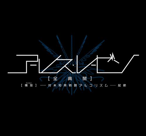 ノーゲーム・ノーライフ/ノーゲーム・ノーライフ ゼロ/【全典開】(アーレス・レーゼン)Tシャツ