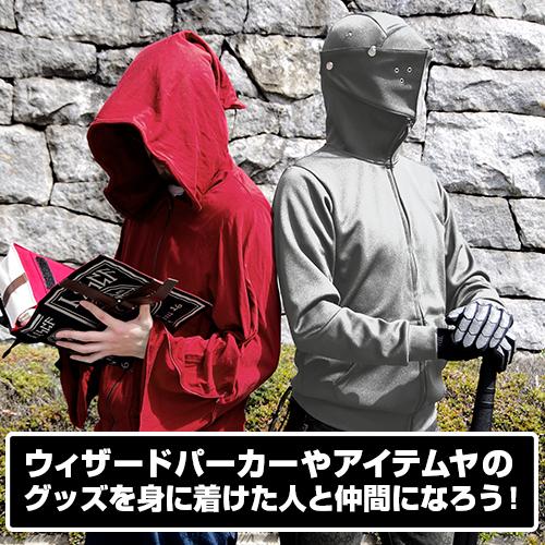 アイテムヤ/アイテムヤ/アーマーパーカー+2