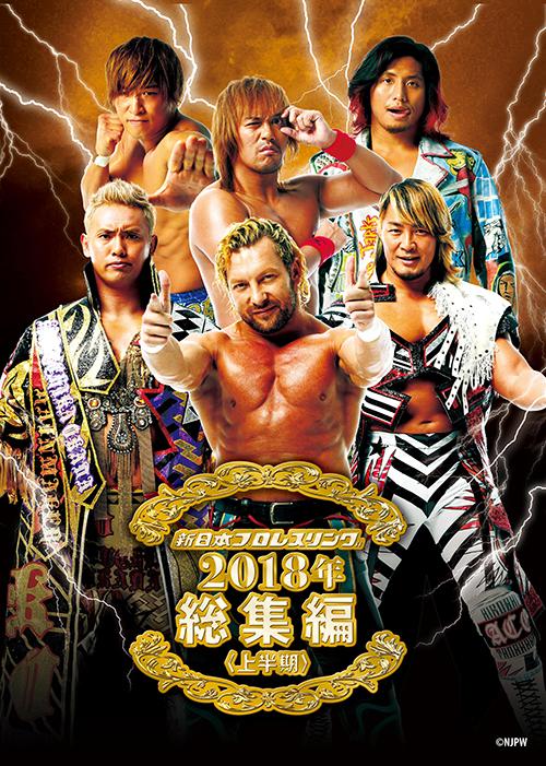 新日本プロレスリング/新日本プロレスリング/DVD 新日本プロレス総集編2018<上半期>