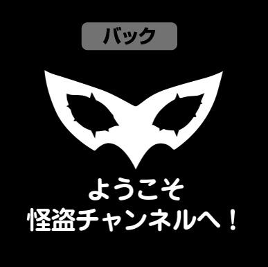 ペルソナ/TVアニメ「ペルソナ5」/怪盗お願いチャンネル Tシャツ