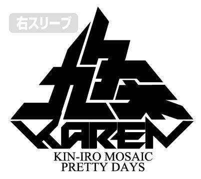 きんいろモザイク/きんいろモザイク Pretty Days/くのいちカレン Tシャツ