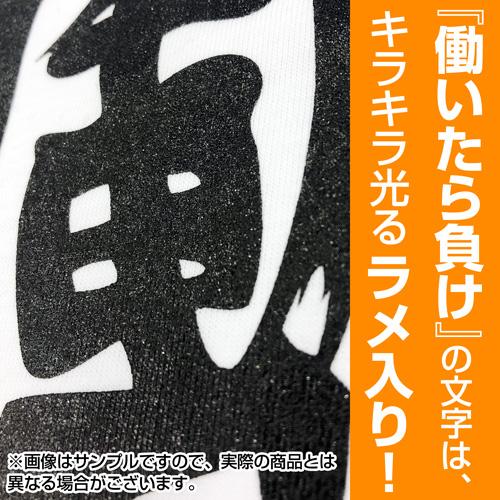 THE IDOLM@STER/アイドルマスター シンデレラガールズ/双葉杏の働いたら負け Tシャツ ラメVer.