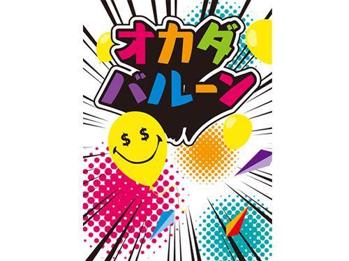 新日本プロレスリング/新日本プロレスリング/オカダバルーン(5枚入り1セット)