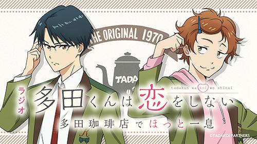 多田くんは恋をしない/多田くんは恋をしない/ラジオCD「TVアニメ『多田くんは恋をしない』多田珈琲店でほっとひと息」