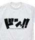 ルフィの覇気 Tシャツ