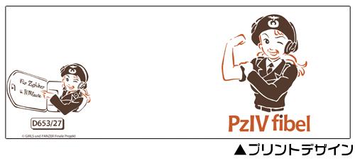 ガールズ&パンツァー/ガールズ&パンツァー 最終章/IV号戦車マニュアル フタつきマグカップ