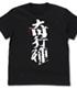 進撃の巨人/進撃の巨人/奇行種 Tシャツ