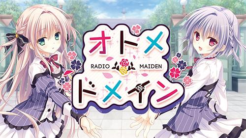 オトメ*ドメイン/オトメ*ドメイン/ラジオCD「オトメ*ドメイン RADIO*MAIDEN」 Vol.9
