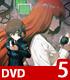 ★GEE!特典付★シュタインズ・ゲート ゼロ Vol.5【DVD】