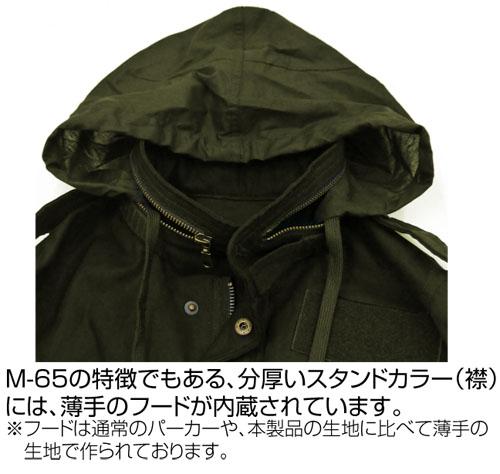 進撃の巨人/進撃の巨人/調査兵団エンブレム M-65ジャケット