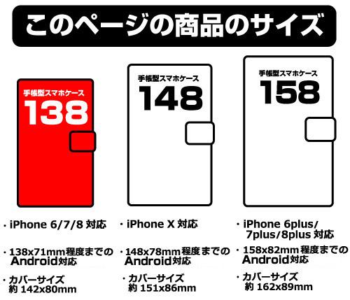 銀魂/銀魂/定春の鼻デカ 手帳型スマホケース138