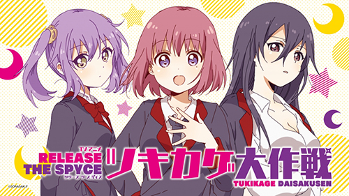 RELEASE THE SPYCE/RELEASE THE SPYCE/ラジオCD「RELEASE THE SPYCEツキカゲ大作戦」Vol.1