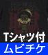 ★限定★ターニャの地獄へようこそ Tシャツ付き「劇場版 幼女..