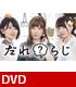 DVD「だれ?らじ 主題歌CD3000枚達成記念ご褒美パーテ..