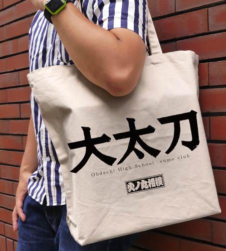 火ノ丸相撲/火ノ丸相撲/大太刀高校相撲部 ラージトート