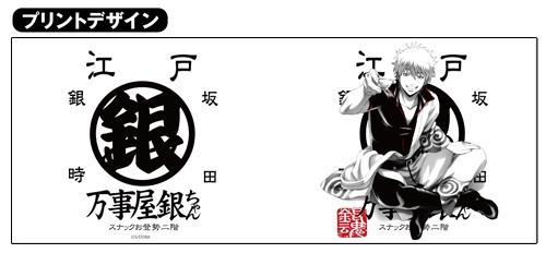 銀魂/銀魂/銀さんと一杯 湯のみ