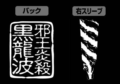 幽☆遊☆白書/幽☆遊☆白書/飛影 黒龍 ロングスリーブTシャツ
