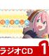 ラジオCD「らじキャン△~ゆるキャン△情報局~」Vol.1 ..
