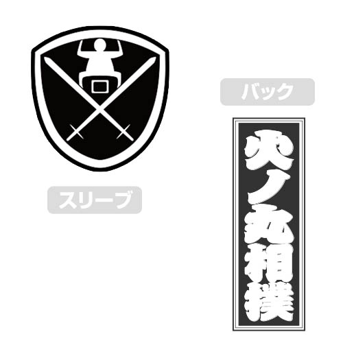 火ノ丸相撲/火ノ丸相撲/大太刀高校相撲部 Tシャツ