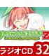ラジオCD「ほめられてのびるらじおZ」Vol.32