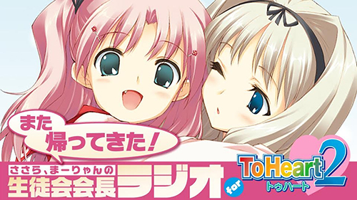 ToHeart/ToHeart2/DJCD 「また帰ってきた!ささら、まーりゃんの生徒会会長ラジオ for ToHeart2」