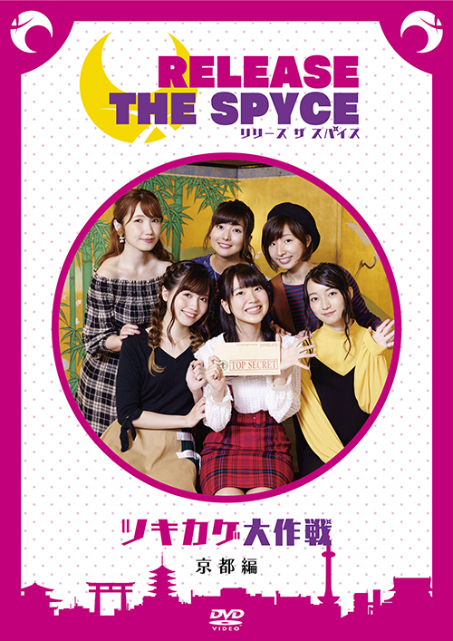RELEASE THE SPYCE/RELEASE THE SPYCE/DVD「RELEASE THE SPYCEツキカゲ大作戦」京都編