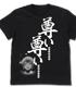 つばめの『尊い……』Tシャツ