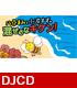 DJCD「八尋まみと小波すずの混ぜるなキケン!」