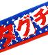 タグチジャパン マフラータオル(USA)