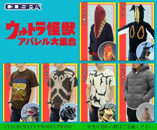 ウルトラマンシリーズ/ウルトラマン/ギャンゴ 模様Tシャツ