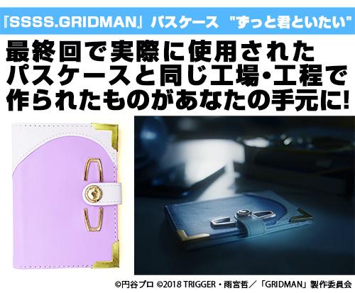 """SSSS.GRIDMAN/SSSS.GRIDMAN/『SSSS.GRIDMAN』パスケース""""ずっと君といたい"""""""