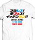WK13「プロレス!冬フェス!イッテンヨン!!」Tシャツ