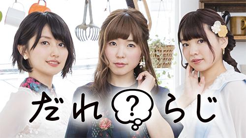 だれ?らじ/だれ?らじ/ラジオCD「だれ?らじ」Vol.8