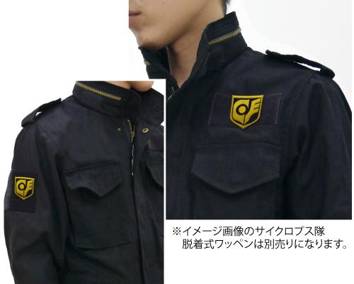 ガンダム/機動戦士ガンダム0080ポケットの中の戦争/サイクロプス隊 M-65ジャケット