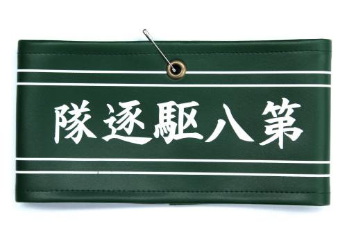艦隊これくしょん -艦これ-/艦隊これくしょん -艦これ-/第八駆逐隊 腕章