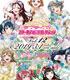 ラブライブ!スクールアイドルコレクション Vol.12/1ボ..