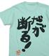 双葉杏の『だが断る!』Tシャツ
