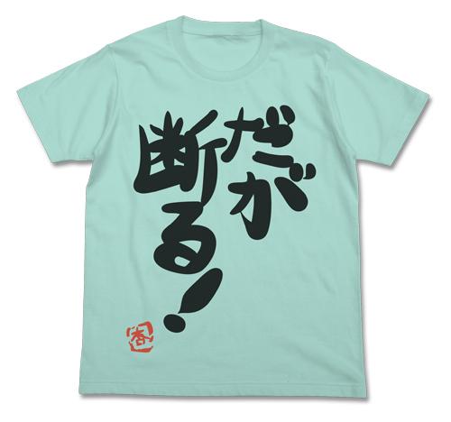 THE IDOLM@STER/アイドルマスター シンデレラガールズ/双葉杏の『だが断る!』Tシャツ