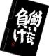THE IDOLM@STER/アイドルマスター シンデレラガールズ/双葉杏の『働いたら負け』Tシャツ
